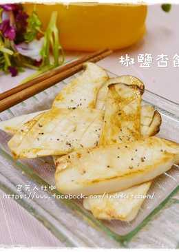 椒鹽杏鮑菇
