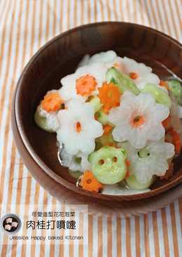 【肉桂打噴嚏】可愛造型花花泡菜