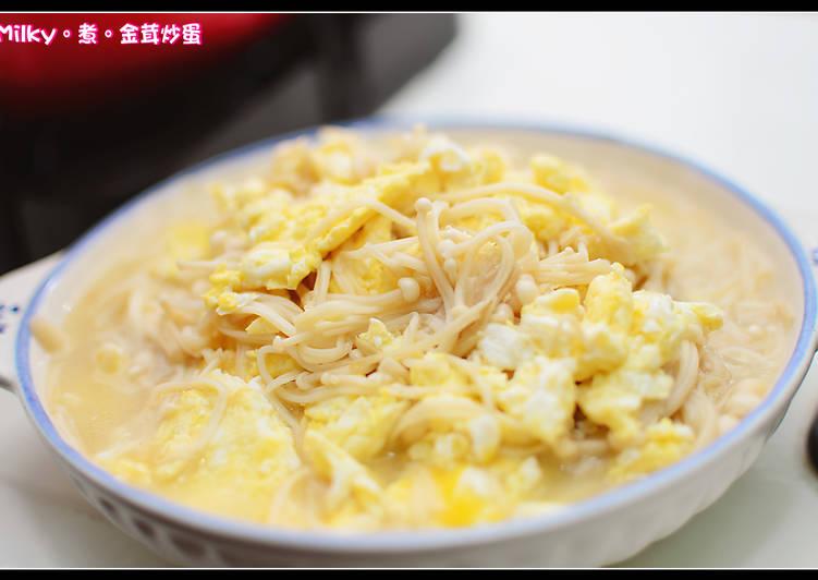 料理 - 金茸炒蛋