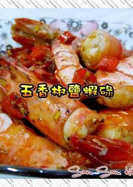 五香椒鹽蝦碌