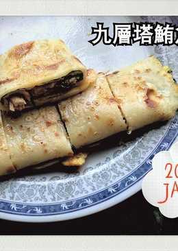 九層塔鮪魚蛋餅~