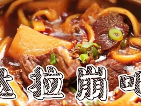 馬鈴薯牛肉麵(sama)
