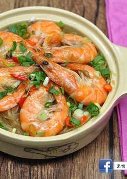 [一鍋到底][宴客年菜]吮指好滋味~鮮蝦粉絲煲