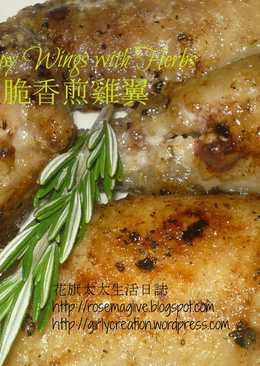 脆香煎雞翼 Crispy Wings with Herbs
