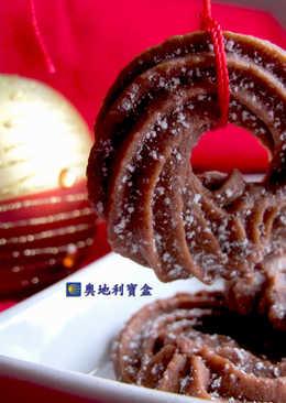 維也納巧克力奶酥-奧地利 聖誕節傳統美食