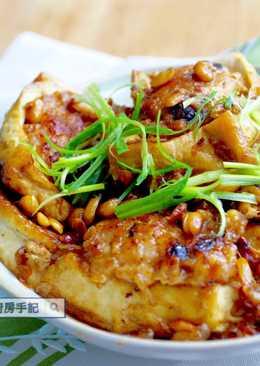 古早客家風味《黃豆煎燜釀豆腐》