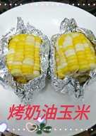 烤奶油玉米(簡單料理)