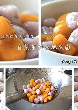 瑪莉親子diy廚房:自製芋圓和地瓜圓
