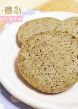 (附圖) 第二回 ❖ 免模具手工餅乾 ❖ 芝麻小圓餅