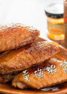 【影片】簡易家常菜 - 杏桃蝦醬雞翅