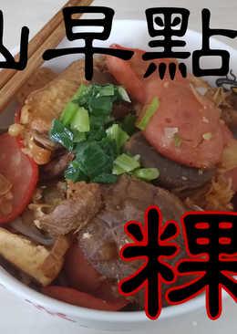 影音食譜 槟城美食 潮州 早餐 汕頭街 小吃 粿汁 kway chap recipe