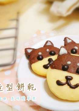 【免模具】柴犬造型手工餅乾