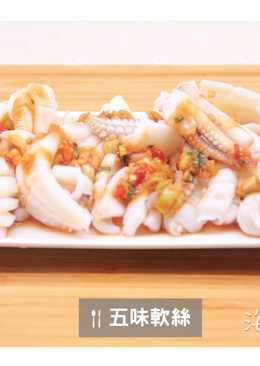 五味軟絲【海川魚舖】