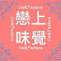 戀上味覺 CookPattern