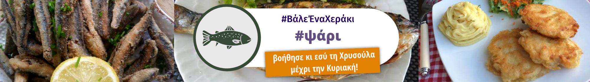 Challenge 5: #ΒάλεΈναΧεράκι για να φάει ψάρι