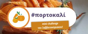 Mini Challenge 3: Πορτοκαλί Σαββατοκύριακο!