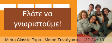 ελάτε στο Metro Classic Expo