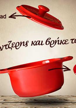 Οι Συνταγές της Παρέας