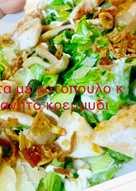 Σαλάτα με κοτόπουλο και κρεμμύδι τηγανητό