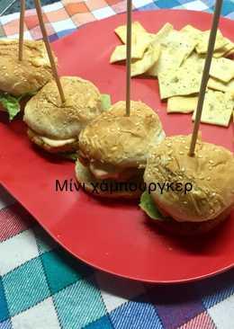 Μίνι χάμπουργκερ με μπιφτέκι κοτόπουλου