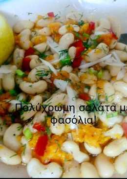 Πολύχρωμη σαλάτα με φασόλια!