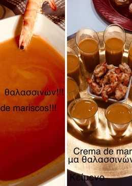 Κρεμώδες σούπα θαλασσινών