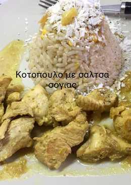 Κοτόπουλο με σάλτσα σόγιας