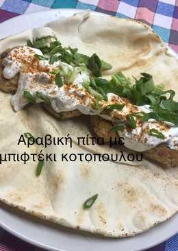 Αραβική πίτα με μπιφτέκι κοτόπουλου