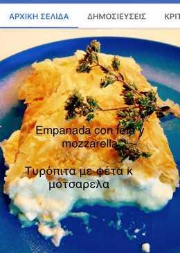 Τυρόπιτα με μοτσαρέλα κ φέτα!