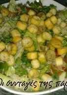 Σαλάτα ρόκα - παρμεζάνα αρωματική