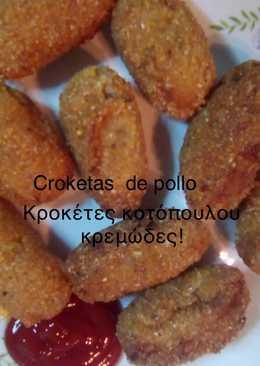 Κρεμώδεις κροκέτες κοτόπουλου 🇪🇸