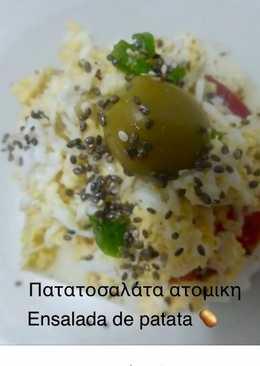 Πατατοσαλάτα ατομική με σπόρους παπαρούνας!