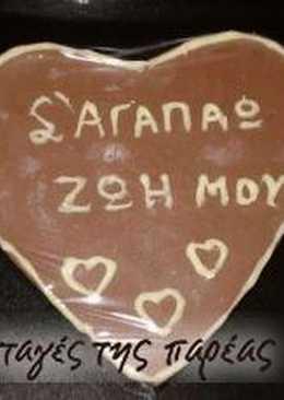 Σοκολατένιες καρδιές Αγίου Βαλεντίνου