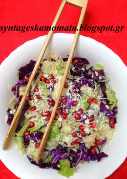 Πολύχρωμη σαλάτα