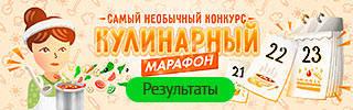 🗓 Кулинарный марафон 🥘🏃