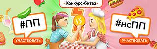 🥕🍏 #ПП vs #неПП 🍔🍕
