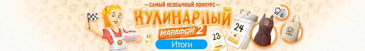 🗓 Кулинарный марафон-2 🥘🏃