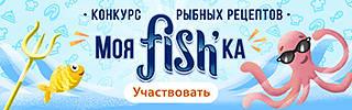 Моя fish'ка 🐟🦑🦐