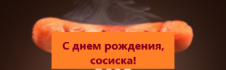 🎉 С днем рождения, сосиска!  🌭
