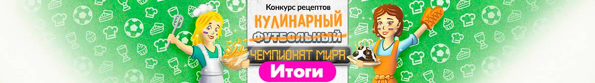 ⚽️🍕Кулинарный Чемпионат Мира!🇷🇺