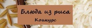 🍚 Блюда из риса 🍙