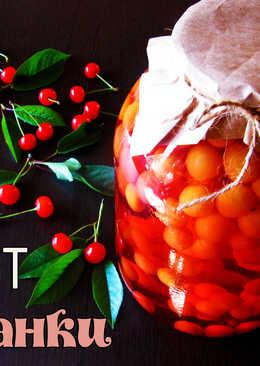 Компот из шпанки (вишни) на зиму. Простой рецепт