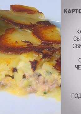 Картофельный гратен с фаршем