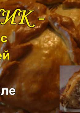 Курник - вкусный и красивый пирог с курицей