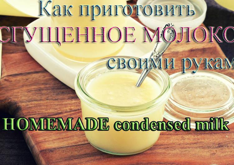 Сгущённое молоко - Как приготовить сгущенку в домашних условиях