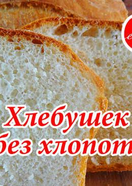 Домашний хлеб в духовке без замеса! Простой рецепт