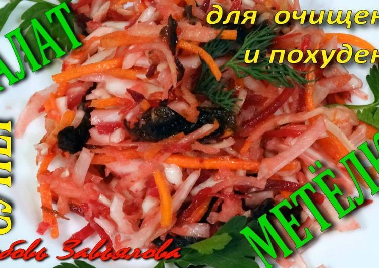 Супер салат для очищения и похудения Метёлка