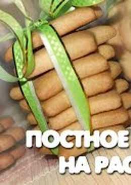 Постное Печенье На Рассоле - Рассыпчатое Постное Печенье - Рецепты nk cooking