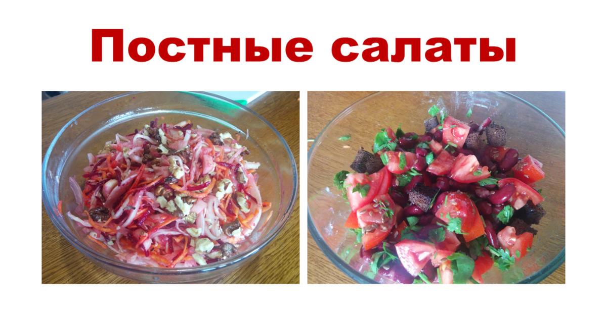 Два <b>витаминных</b> овощных салата - пошаговый рецепт с фото ...