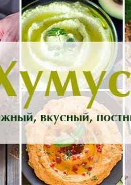 Домашний хумус: изысканный рецепт для постного обеда